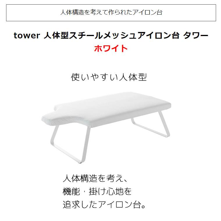 [04932-5R2] tower タワー 人体型スチールメッシュアイロン台 ホワイト 4932 スタンド式 折りたたみ★