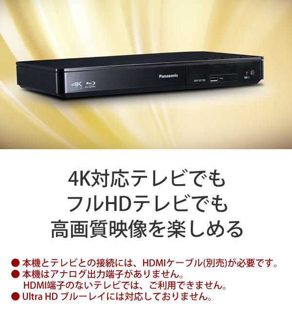 [DMP-BDT180-K] 3D対応ブルーレイディスク/DVDプレーヤー(再生専用) ブラック