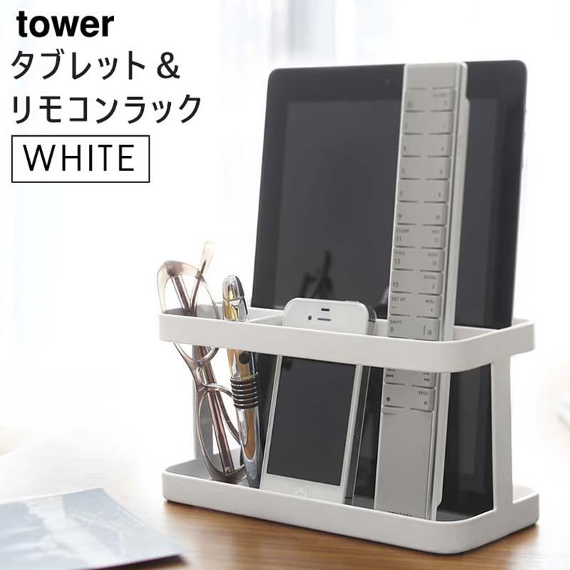 [07303] tower タワー タブレット&リモコンラック ホワイト 7303 テーブル上 リビング 整理 収納 メガネ ペン★