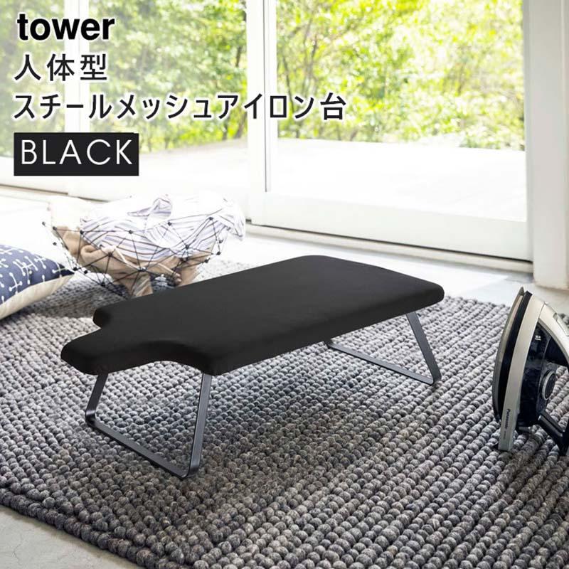 [04933-5R2] tower タワー 人体型スチールメッシュアイロン台 ブラック 4933 スタンド式 折りたたみ★
