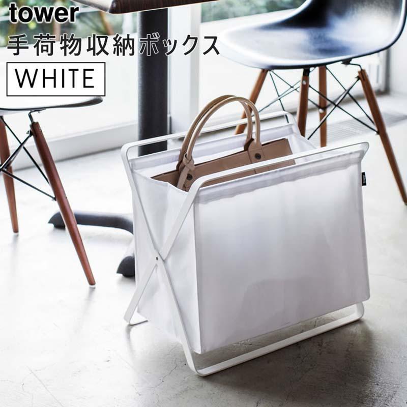 [03544-5R2] tower タワー 手荷物収納ボックス(ホワイト) 3544★