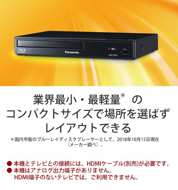 [DMP-BD90-K] ブルーレイディスク/DVDプレーヤー(再生専用) ブラック