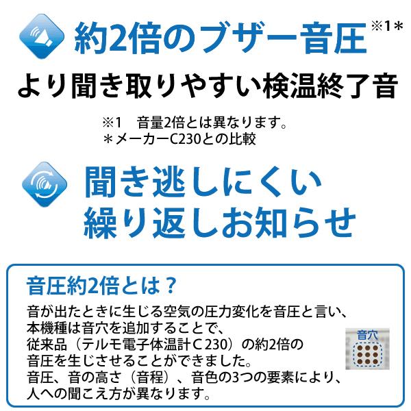 [ET-C232P] 電子体温計 C232★
