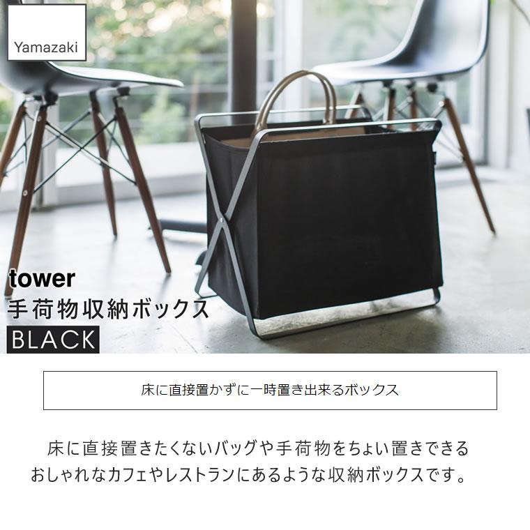 [03545-5R2] tower タワー 手荷物収納ボックス(ブラック) 3545★