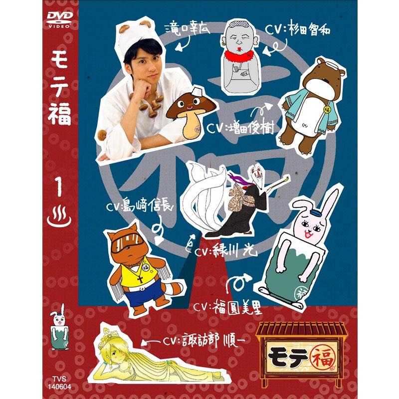 【DVD】モテ福1(特典付き)