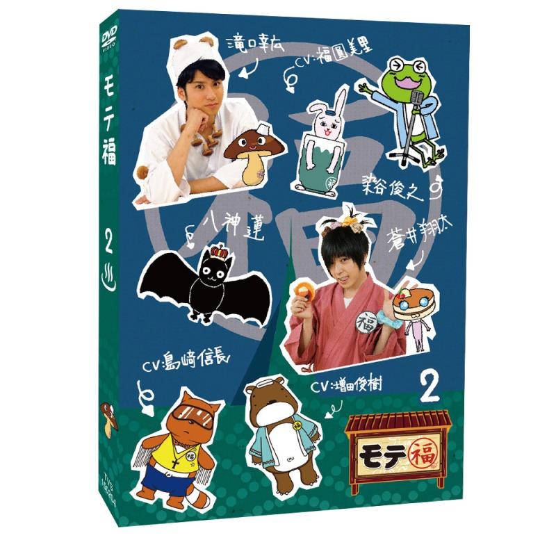 【DVD】モテ福2(特典付き)
