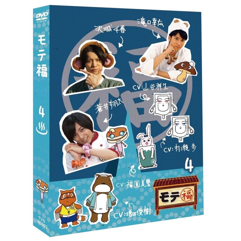 送料無料!【DVD】モテ福4(特典付き)