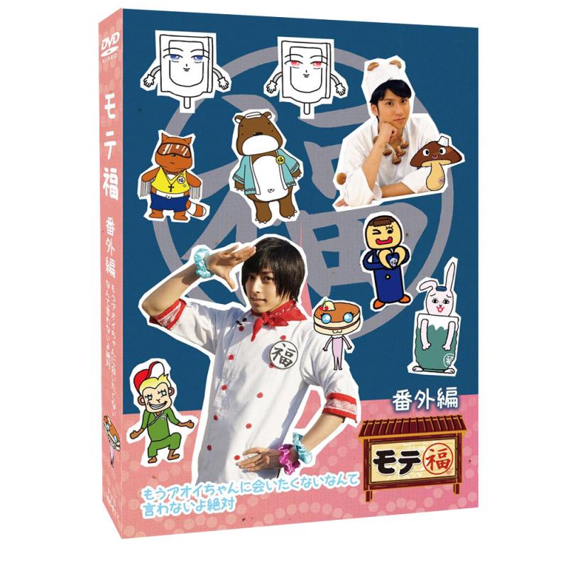 【DVD】モテ福番外編(先着購入特典付き)