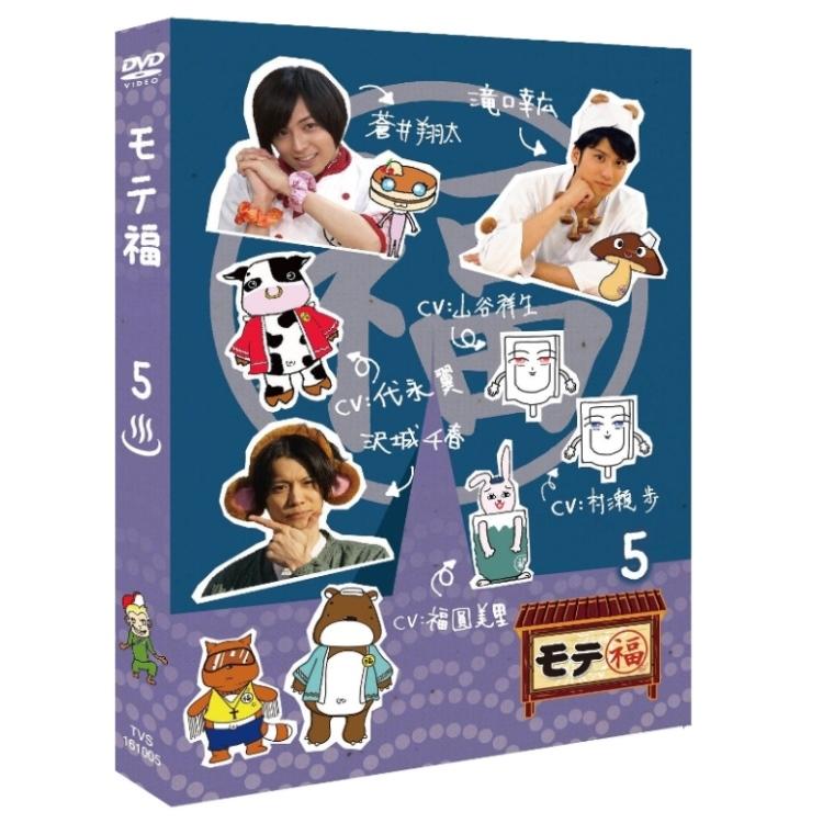 送料無料!【DVD】モテ福5(特典付き)
