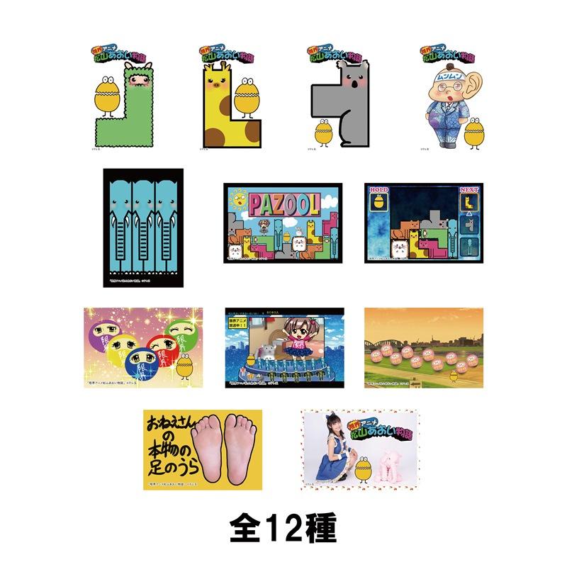 テレ玉くん×松山あおい コラボポストカード(3枚1セット)