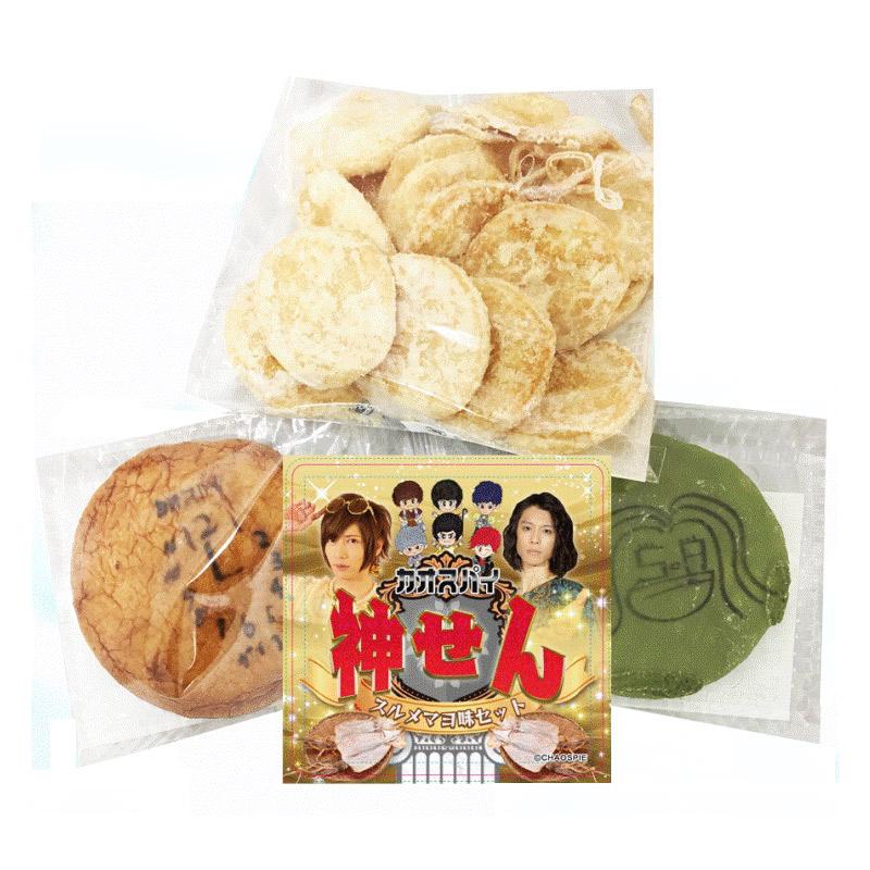 <購入特典あり!>神せん(オリジナル煎餅) スルメマヨ煎餅セット