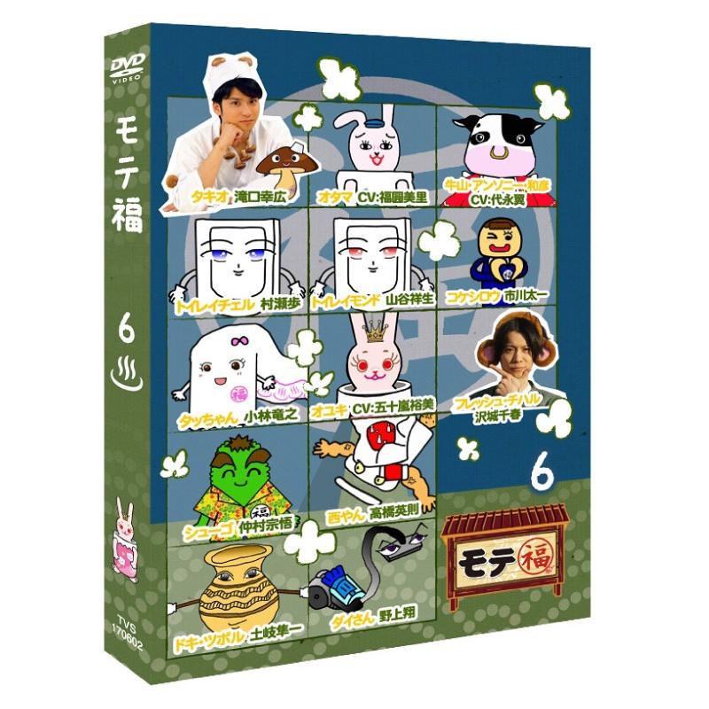 送料無料!【DVD】モテ福6(特典付き)