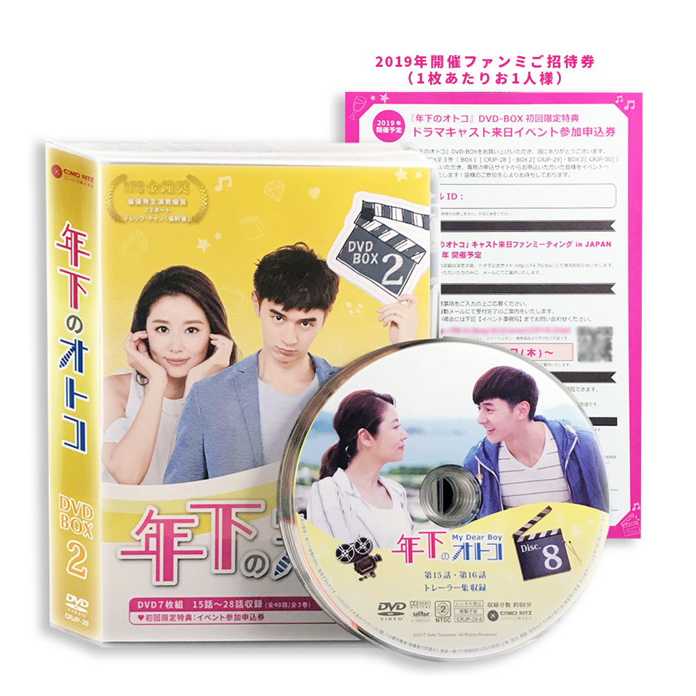 年下のオトコ DVD-BOX2