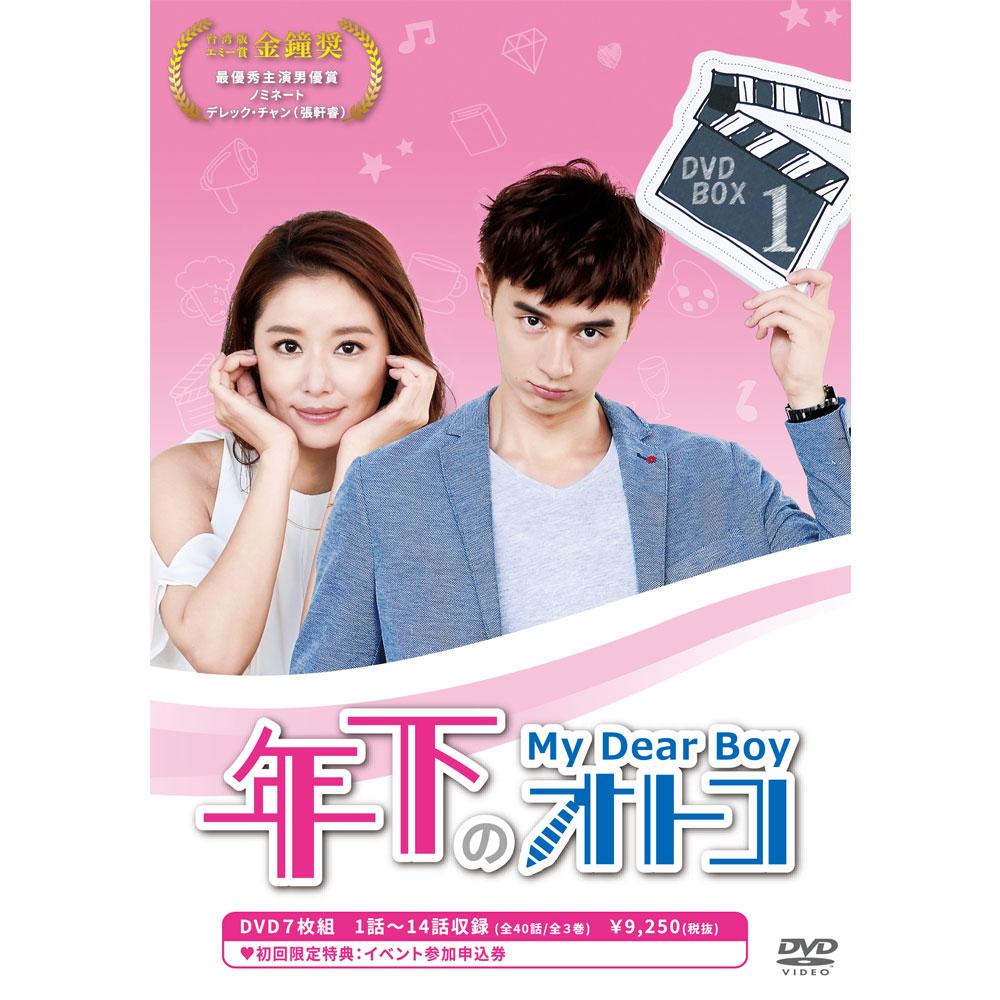 年下のオトコ DVD-BOX1