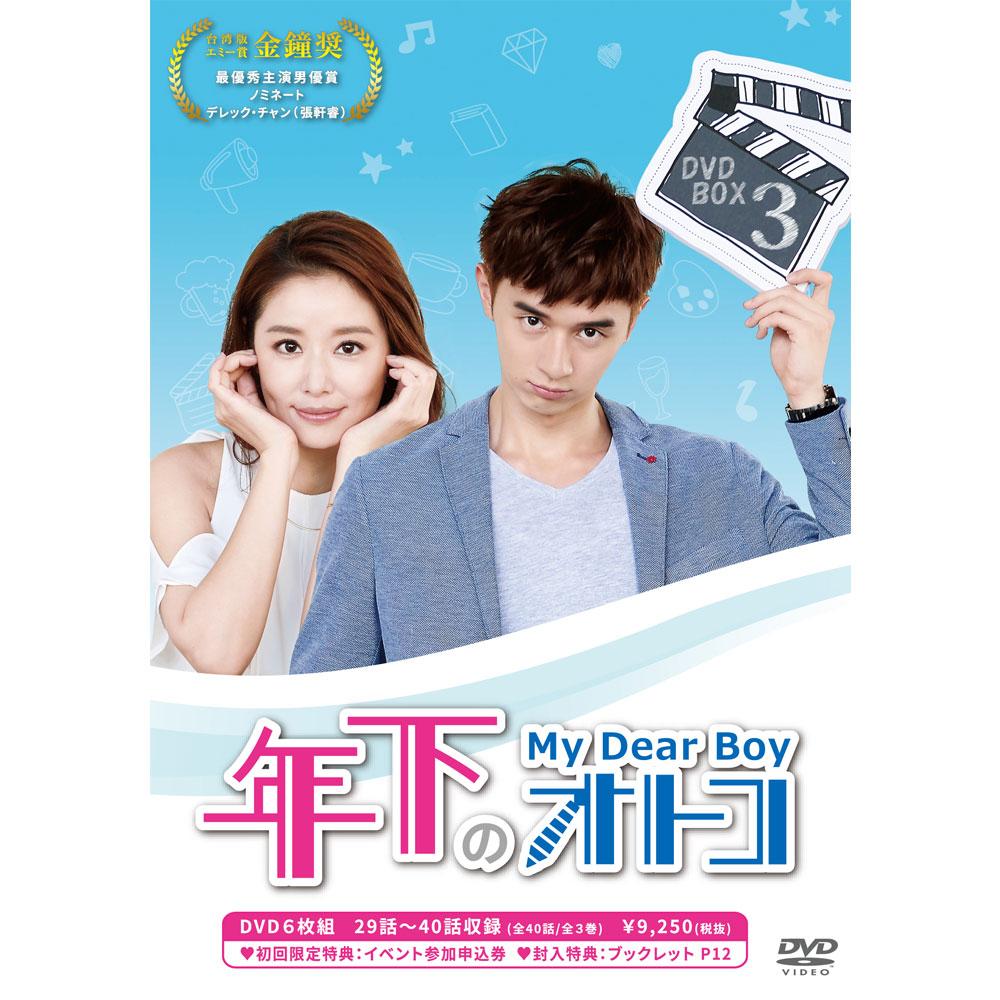 年下のオトコ DVD-BOX3