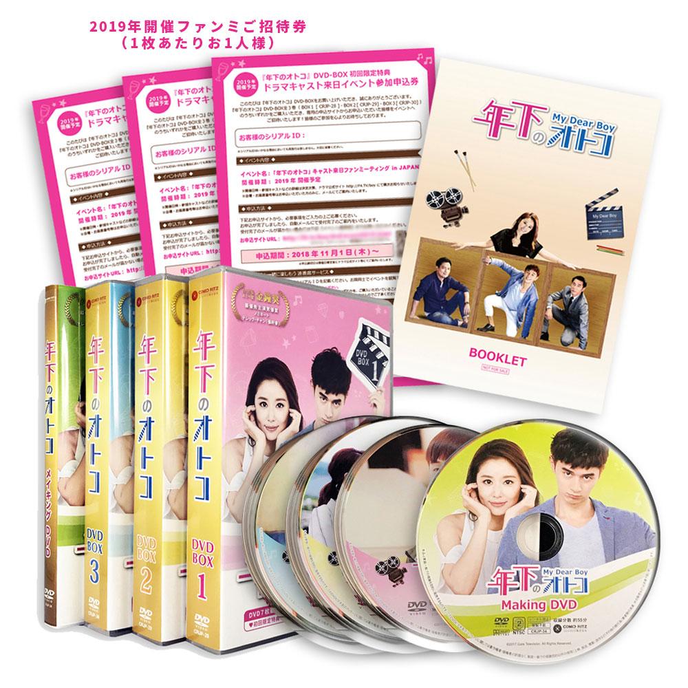 【テレ玉家限定特典あり】年下のオトコ DVD-BOX3巻セット(メイキングDVD+非売品ポストカード付き)