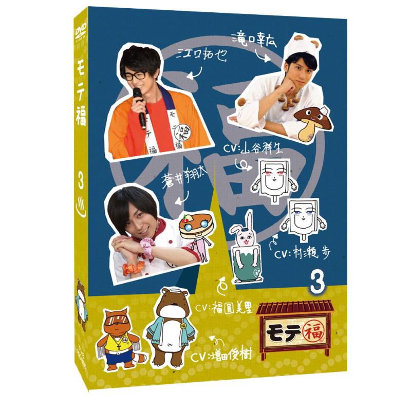 送料無料!【DVD】モテ福3(特典付き)