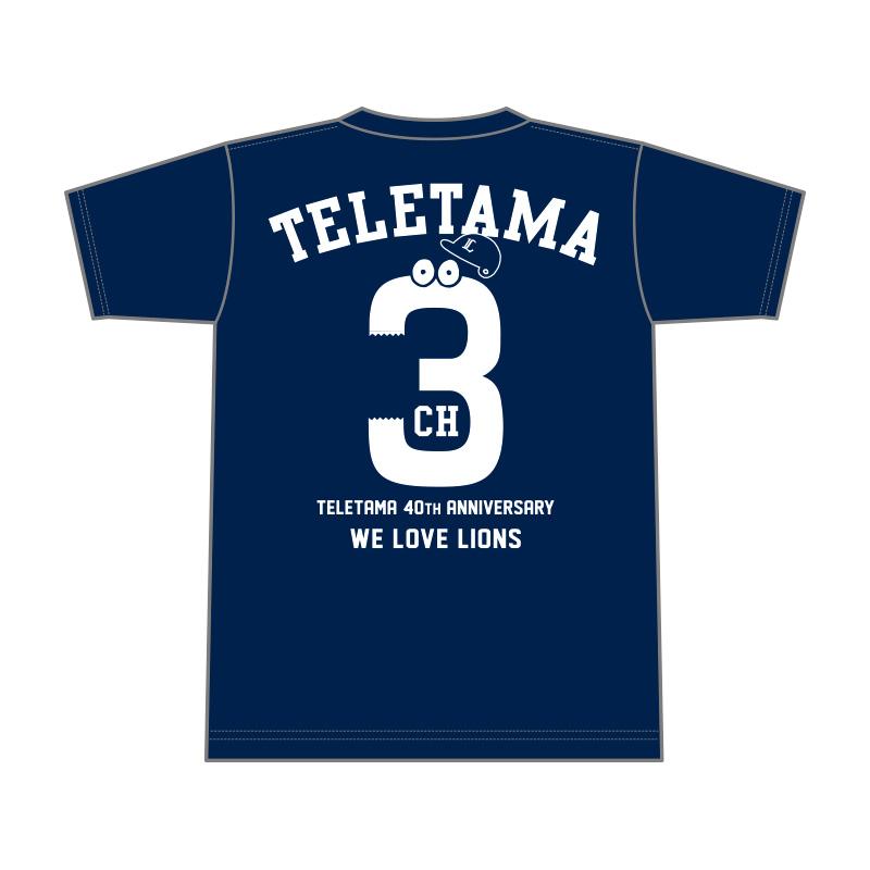 テレ玉くん×LIONS ドライメッシュTシャツ2019