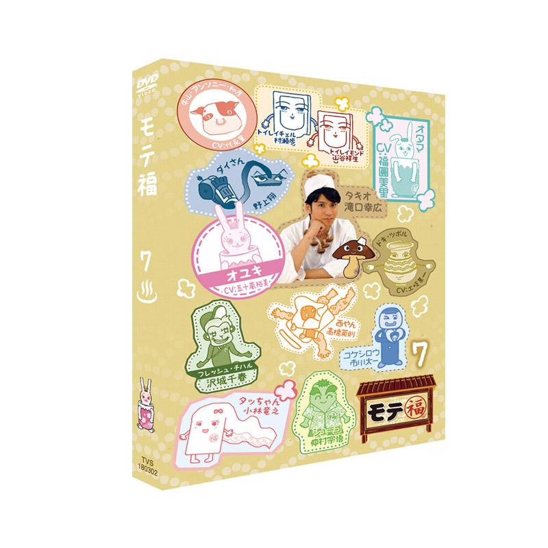 送料無料!【DVD】モテ福7(特典付き)