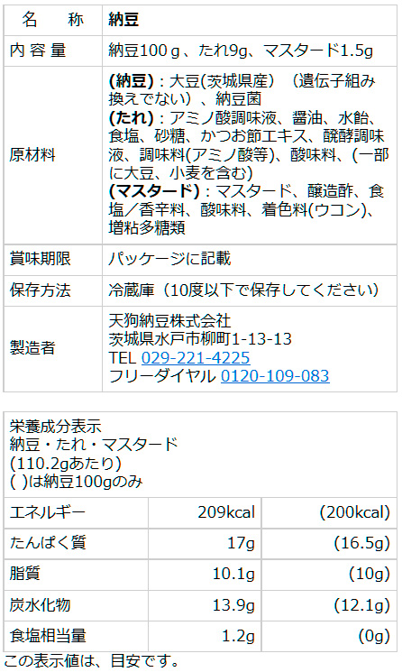 茨城県産大粒大豆たちながは パック納豆