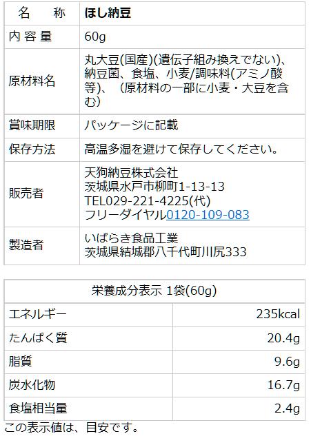 国産大豆ほし納豆 60g