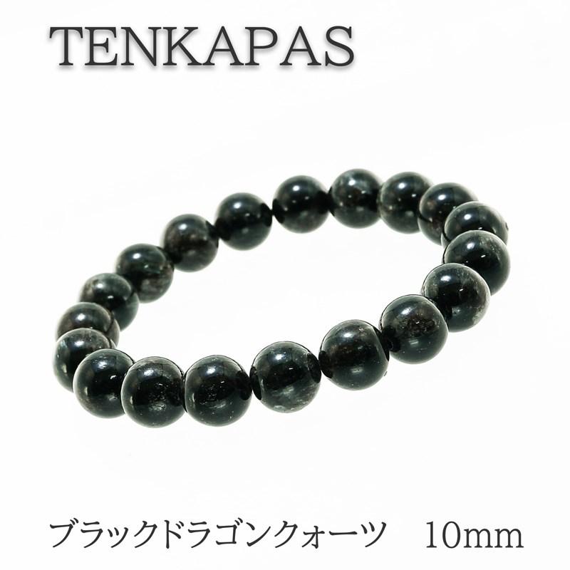 ブラックドラゴンクォーツ (黒龍晶)  10mm ブレスレット 天然石 パワーストーン