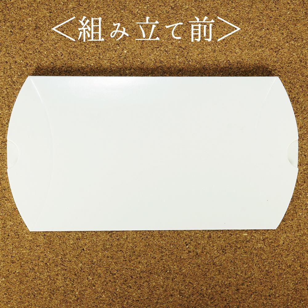 ピローカートン 135×85mm 10個入り 包装用紙箱 贈答箱 ギフト 梱包 ラッピング 包装