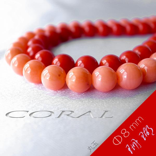 3月の誕生石 高品質  (5A)天然珊瑚 (サンゴ、コーラル)丸玉 一連  (φ2.5mm-10mm) 連売り 素材 パーツ 天然石 パワーストーン