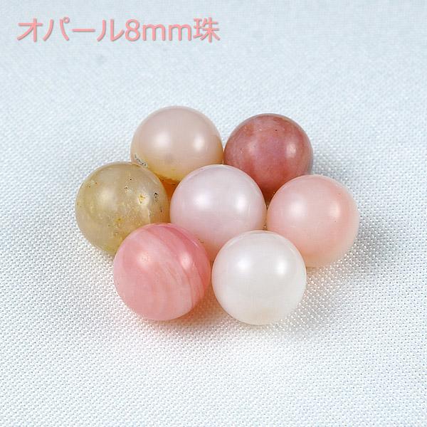 10月誕生石 オパール穴なし8mm【1珠売り】天然石ビーズ
