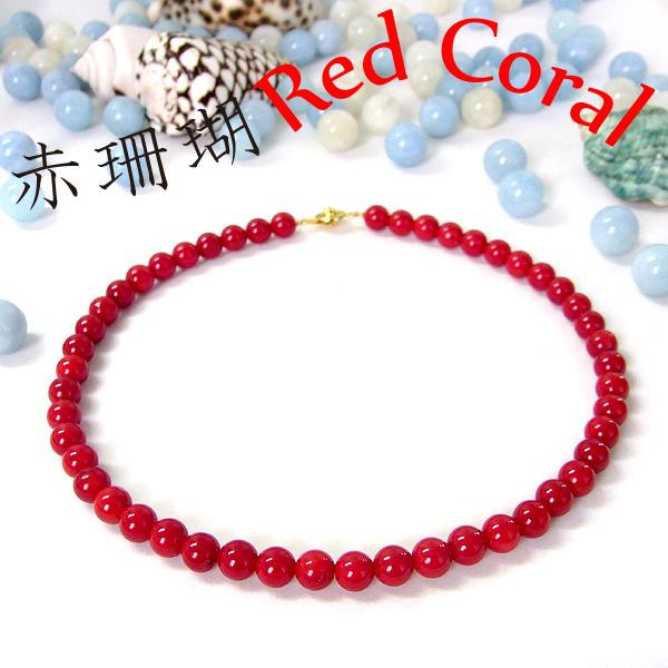 3月誕生石♪ 最高級5A★天然 赤珊瑚 φ8mm コーラル ネックレス☆Love Red♪