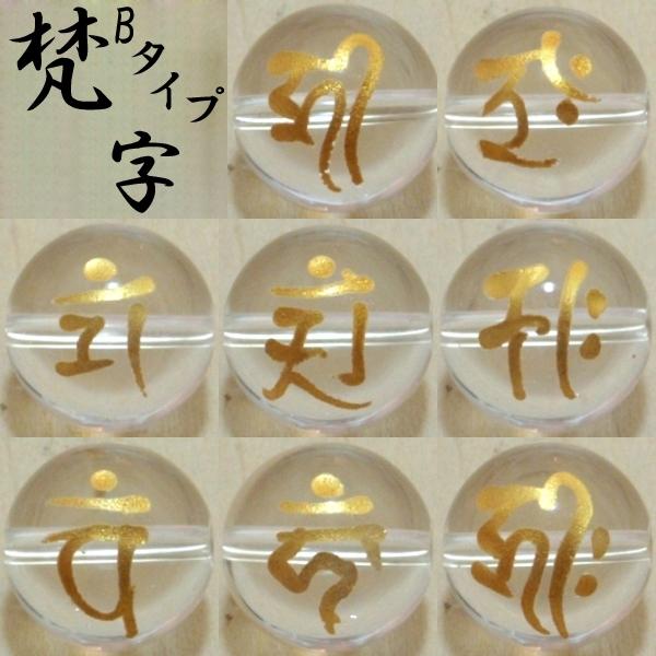 [水晶]梵字(ボンジ)金塗り☆手彫り丸玉 14mm 【横穴】【Bタイプ】★粒売り★