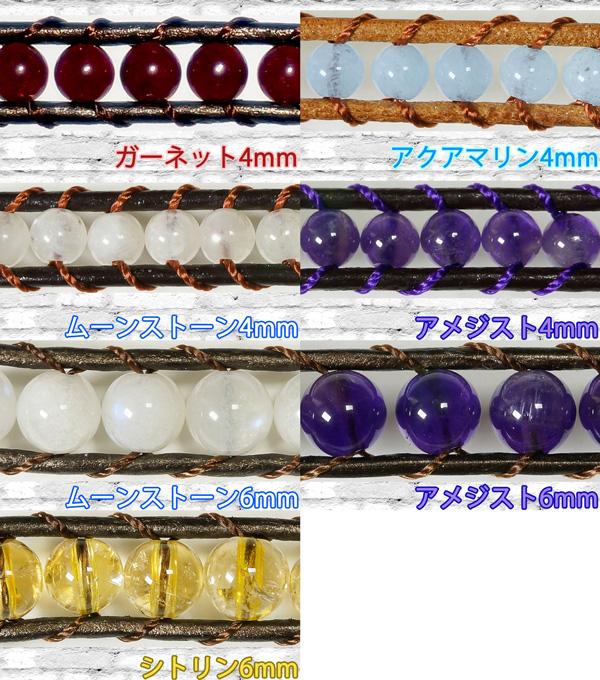 セレブで話題★4mm-6mm高品質 誕生石×レザーブレスレット♪1連巻き