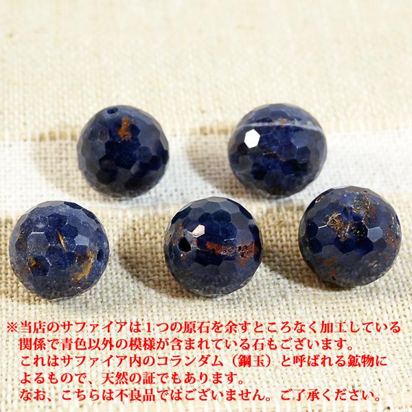 128面カット サファイア φ8mm バラ売り(天然石ビーズ)