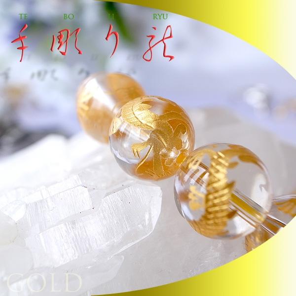 手彫り〈金龍〉水晶(12mm)ブレスレット