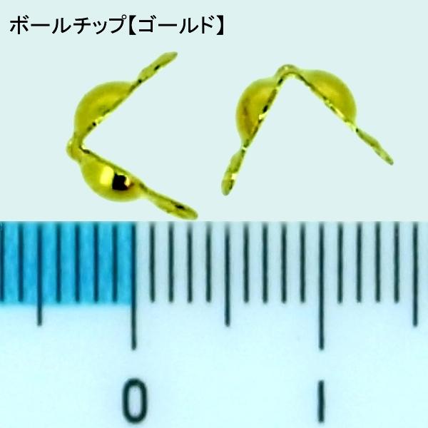 アクセサリーパーツ★ボールチップ★