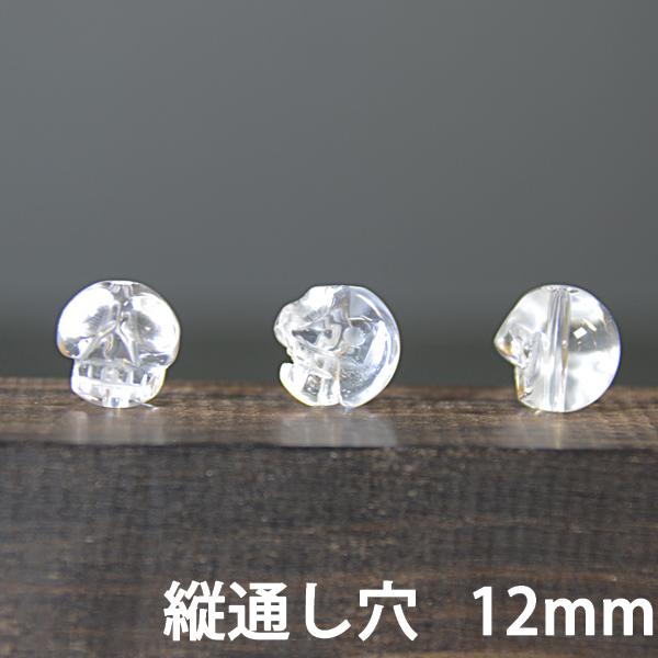 【スカル】立体彫刻水晶〈縦〉通し穴 天然水晶