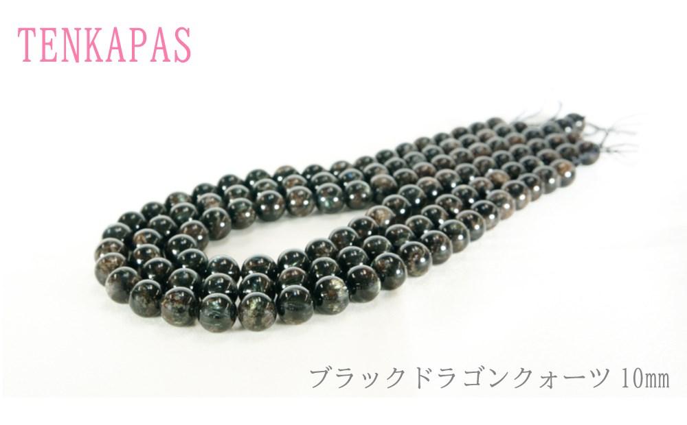 ブラックドラゴンクォーツ (黒龍晶) 10mm 一連 天然石 パワーストーン 素材 パーツ 連売り 資材 材料 ハンドメイド 業務用