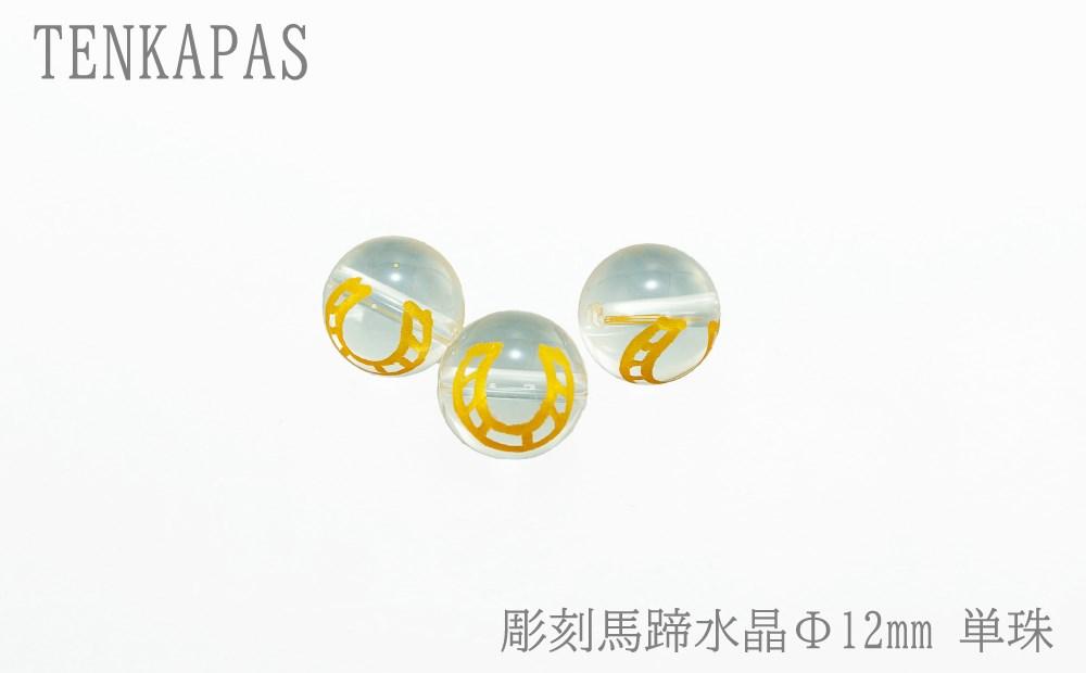 彫刻馬蹄水晶φ12mm単珠 粒売り 素材 パーツ 丸玉
