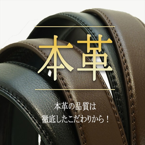 サイズ自由自在!穴がないベルト★オートロック 本革 メンズ ベルト(幅3.5cm バックル8種 革2色)