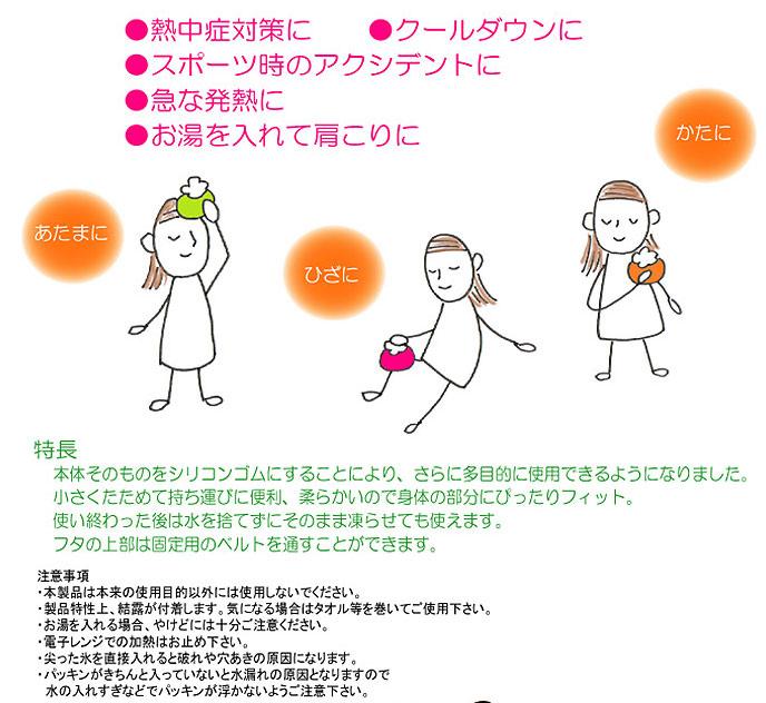 【ジープラス】シリコン氷のう(氷嚢)