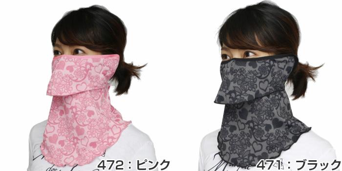 【YAKeNu】ヤケーヌ フリル 耳カバー付 /日焼け防止専用マスク UVカットマスク フェイスカバー 苦しくない 顔 首 の 日焼け止め 紫外線対策グッズ