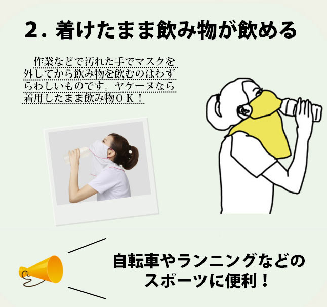 【YAKeNu】ギンガムヤケーヌ /日焼け防止専用マスク UVカットマスク フェイスカバー 苦しくない 顔 首 の 日焼け止め 紫外線対策グッズ