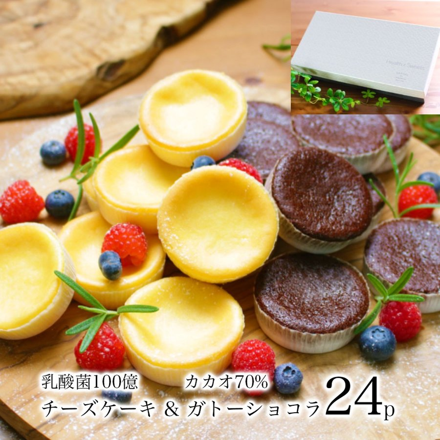乳酸菌100億チーズケーキ&カカオ70ガトーショコラ 24個入