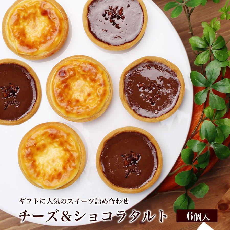 チーズ & ショコラ タルト アソート6個入