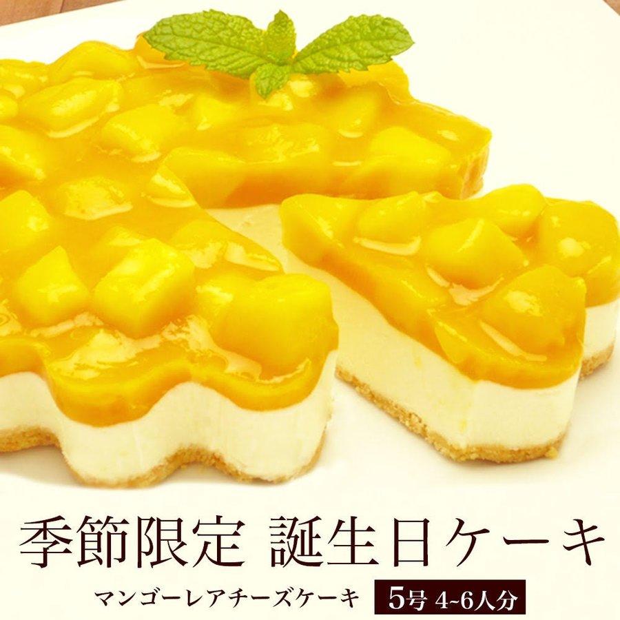 マンゴー レア チーズケーキ 5号 4-6名前