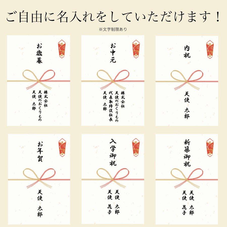 名入れ熨斗・のし(有料サービス)