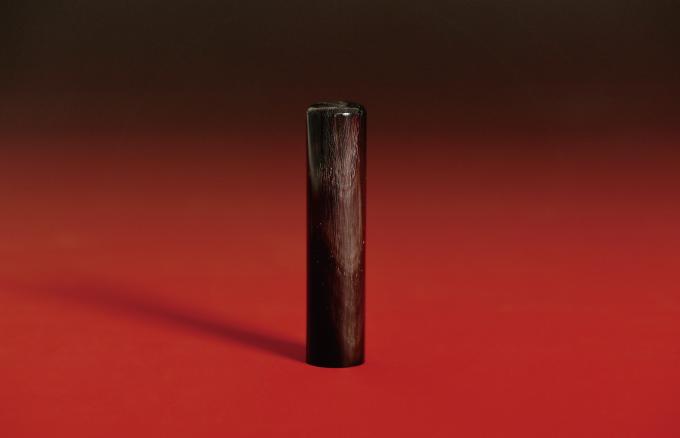 実印  天然黒水牛 芯持ち 13.5ミリ丸