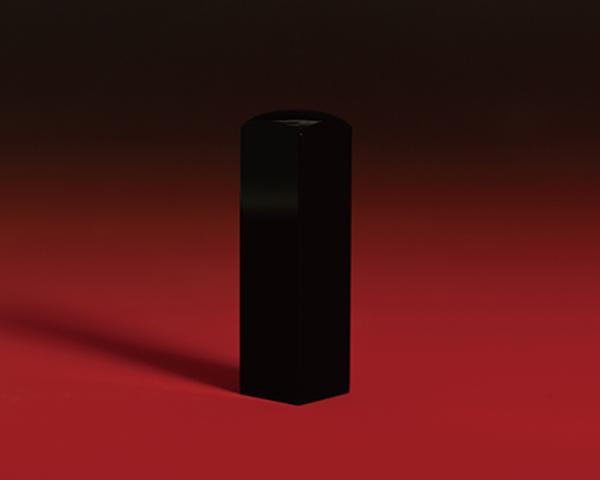 実印  黒水牛 芯持ち 16.5ミリ角