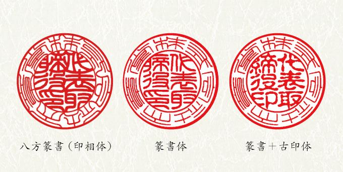 丸印 薩摩本柘 18.0ミリ 寸胴 (代表印・銀行印・使用印)