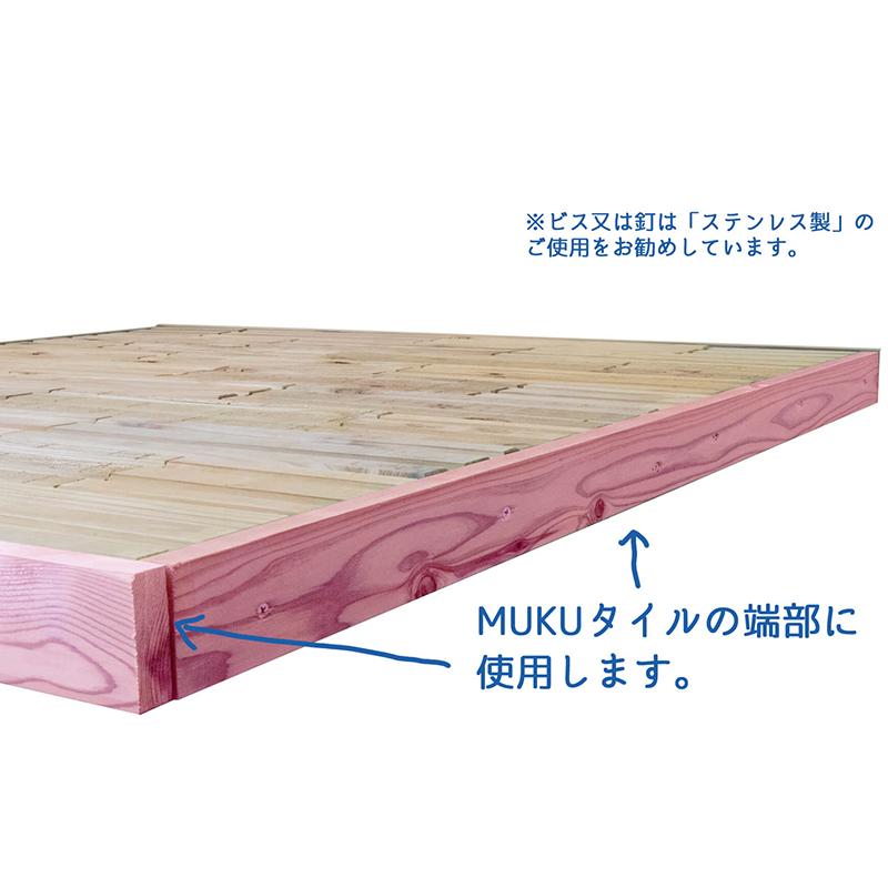 簡単に設置できる木製タイル MUKUタイル 端部材4本セット